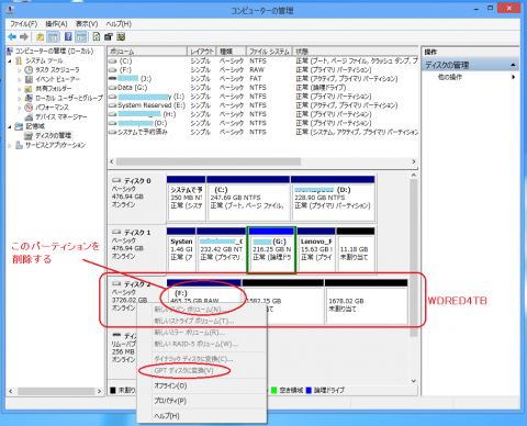 2TB以上のHDDを使うためのGPTディスク変換ができない→システムパーティションを削除する