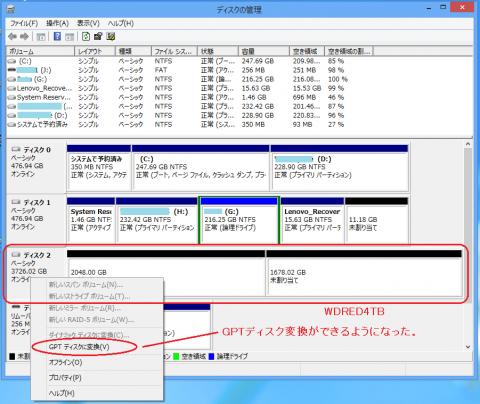 GPTディスク変換が可能になった