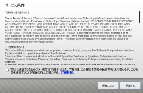 Splashtop Streamerのインストール開始画面
