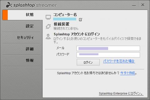 まずSplashtopのユーザアカウントを登録