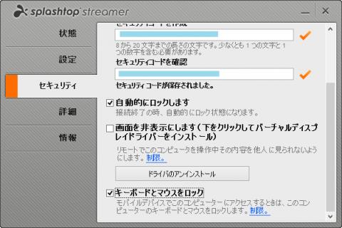 リモート操作中にホームPCのマウスとキーボードをロックする設定