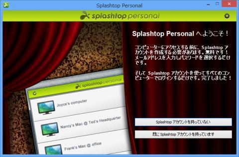 Splashtopアカウントの確認