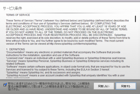 Splashtop Personalインストールの開始画面