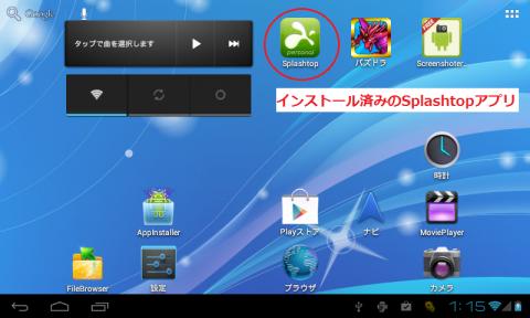 AndroidタブレットにSplashtop Personalをインストール済み