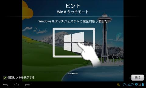 AndroidタブレットからアクセスするとWindows 8のタッチ操作ができちゃう