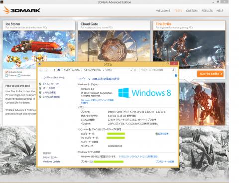 Windows 8.1にインストールしたのだ