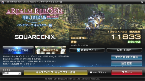 Final Fantasy XIVベンチマークスコア