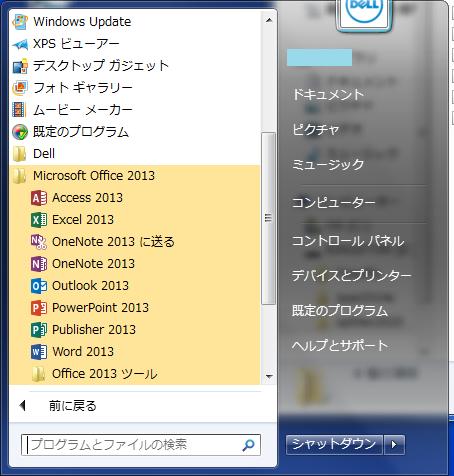 Windows 7 Proにインストールした