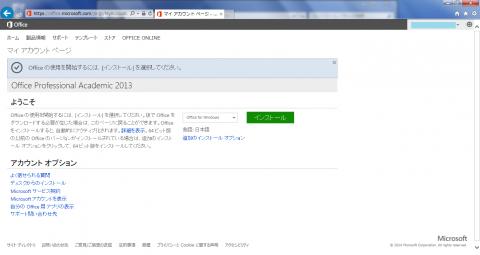 Office2013アカデミック・ライセンスのインストー …