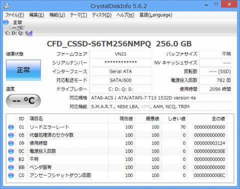 SSDの情報
