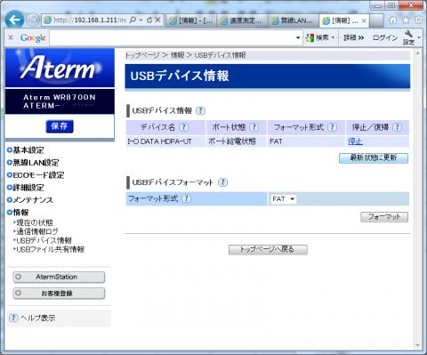 WR8700Nフォーマット画面