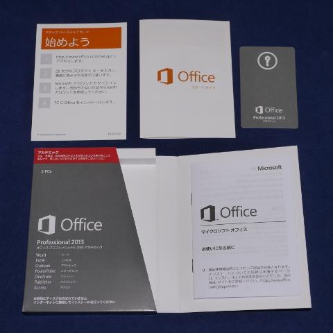 ダウンロード microsoft office 2013 無料 (windows)