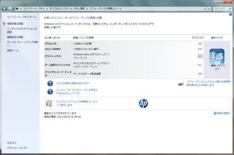 内蔵GPU HD3000