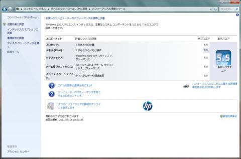 外付けGPU AMD Radeon™ HD 6490
