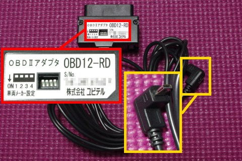 OBDⅡアダプター(OBD12-RD)