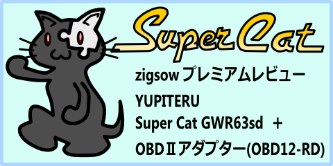 超猫さんが、zigsowの中の猫だったら・・・