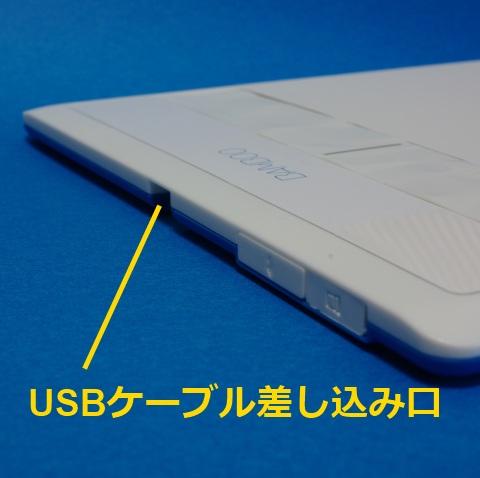 USBケーブル差し込み口