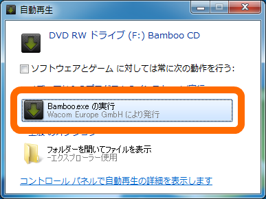 Bamboo.exeの実行 をクリックします