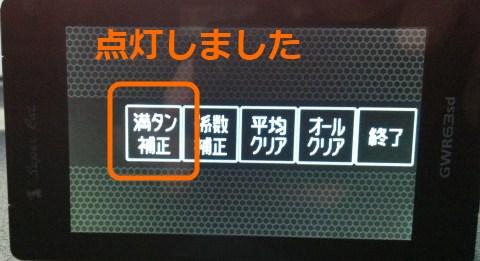燃費-2.jpg