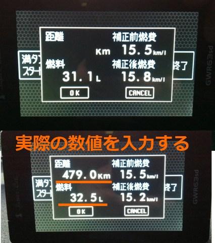 燃費-3.jpg