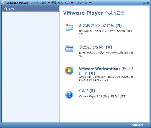 VMware-メイン画面