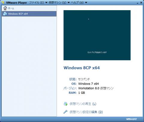 VMware-OS選択