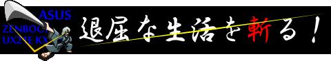 ◆ ZENBOOK導入による生活スタイルについて語る ◆
