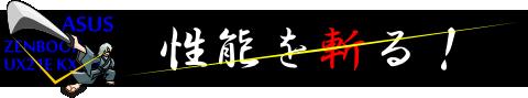 ◆ ZENBOOK性能について語る ◆