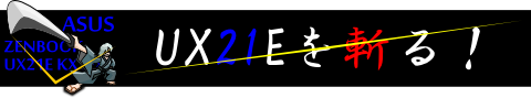 ◆ ZENBOOK UX21E-KX128を総括する ◆