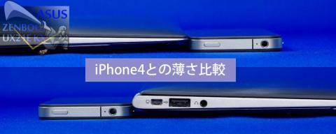 ◇ iPhone4との薄さ比較 ◇