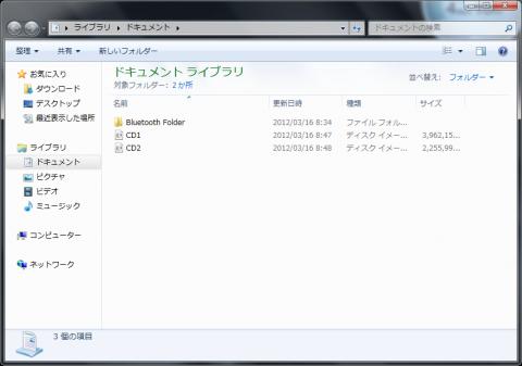 ◇ バックアップISOファイル ◇