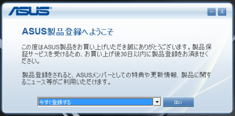 ◇ 製品保証を受ける為には、ASUS会員登録が必要 ◇