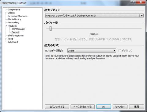 ◇ foobar2000 設定 ◇