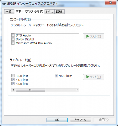 ◇ SPDIF 設定 ◇