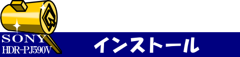 ◇ ソフトのインストール ◇