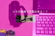 ◇ もしかして、USBで充電も出来ちゃう!? ◇