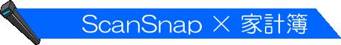 ◆ ScanSnap × やさしく家計簿 ◆