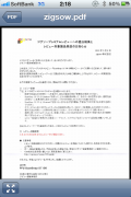 ★ iPhone4からリモートアクセス ★