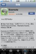 ★ Evernoteアプリ ★