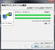 ★ モバイル保存(Ultrabook側) ★