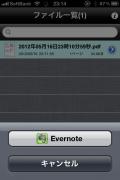 ★ Evernoteとの連携も可能 ★