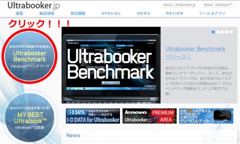 ultrabooker.jp TOPページ左のアイコンをクリックします