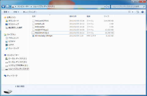 USB_GPT