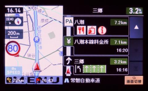 首都高本線+PA