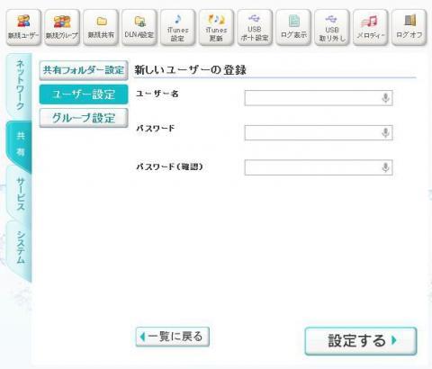 nas_user.jpg