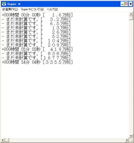 Superπ_Q9300_2回目.jpg