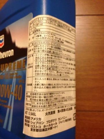 Chevron Supreme Motor Oil 10w 40