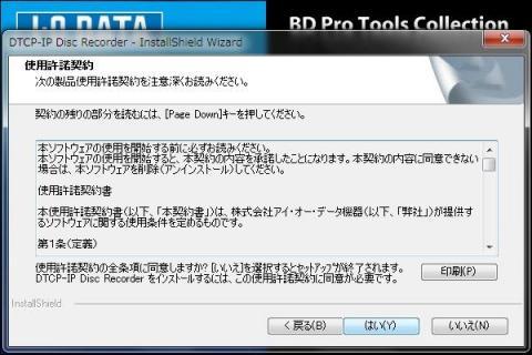 DDRインストール4.jpg