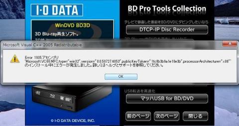 DDRインストール8.jpg
