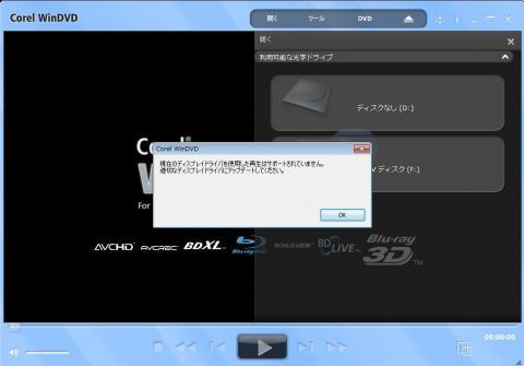 WinDVD Error.jpg
